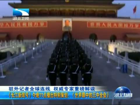 [湖北新闻] 《长江新闻号》今晚11点播出特别策划:《世界眼中的三中全会》 20131113