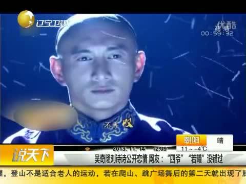 """吴奇隆刘诗诗公开恋情 网友:""""四爷""""""""若曦""""没错过"""