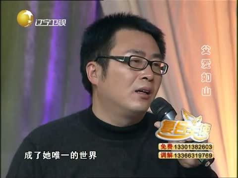 《复合天使》 20131119 父爱如山