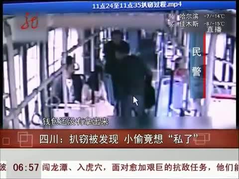 """四川:扒窃被发现 小偷竟想""""私了"""""""
