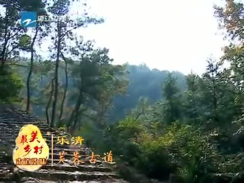 [浙江新闻联播]特别策划 到最美乡村 品古道韵味 20131208