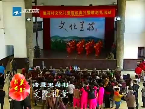 [浙江新闻联播]特别策划:到最美乡村 寻访文化礼堂 诸暨里蒋村