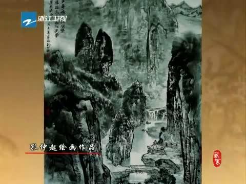 《藏家》 20131221 云生水起 仁智之乐――孔仲起八十回顾展专访