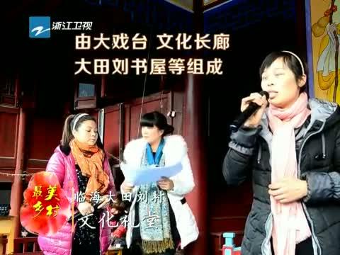 [浙江新闻联播]特别策划:到最美乡村 寻访文化礼堂 临海大田刘村