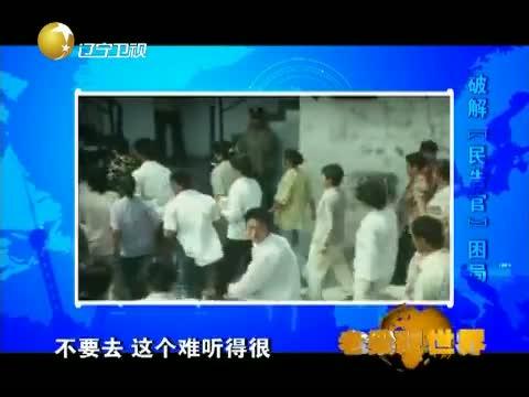 [老梁观世界]破解【民告官】困局 20140107