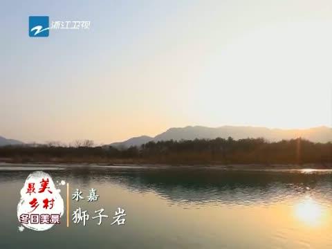 [浙江新闻联播]特别策划:到最美乡村 赏冬日美景 永嘉狮子岩