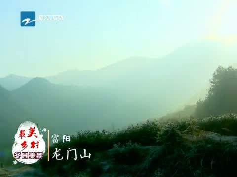 [浙江新闻联播]特别策划:到最美乡村 赏冬日美景 富阳