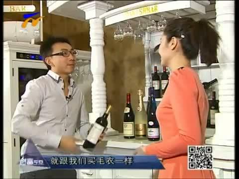 《创富宁夏》 20140209 品鉴——从酒标中读懂葡萄酒