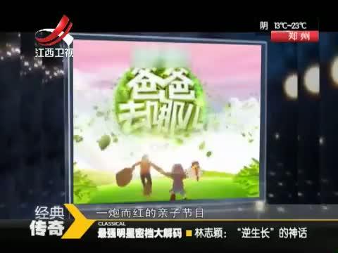 [经典传奇]林志颖与儿子一起再次出名
