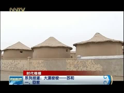 [内蒙古新闻联播]时代楷模 系列报道:大漠梭梭——苏和 一、回家