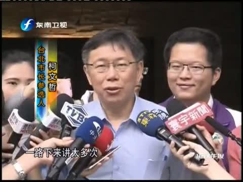 台北市长选情变化明显 柯文哲民调领先 00:01:28
