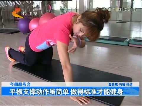 平板支撑动作虽简单 做得标准才能健身 00:01:47