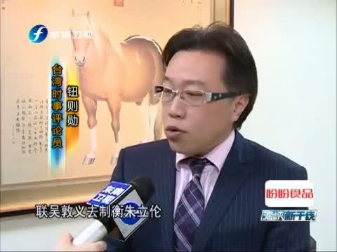 """国民党中央发声明:不会为朱立伦""""私人定制"""" 00:01:17"""
