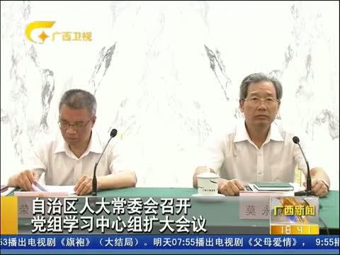 【广西新闻最新一期】在线直播