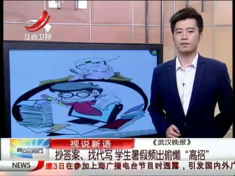 """抄答案 找代写 学生暑假频出偷懒""""高招"""" 00:01:57"""