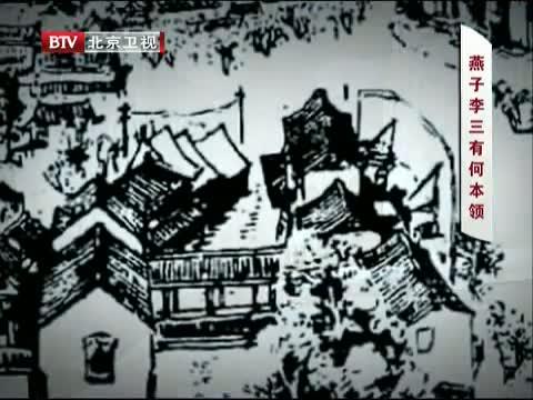 [这里是北京]燕子李三有何本领