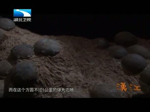《汉江》 第一集 源远流长
