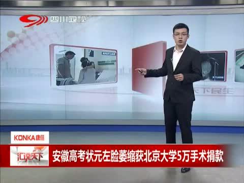 安徽高考状元左脸萎缩获北京大学5万手术捐款