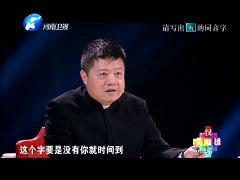 汉字英雄 20141003 复活赛
