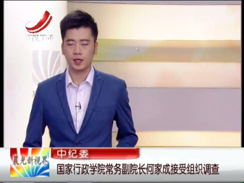 [晨光新视界]中纪委:江苏省委原常委、秘书长赵少麟接受组织调查