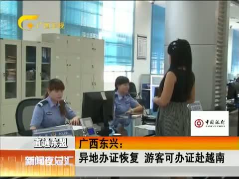 直通东盟 广西东兴:异地办证恢复 游客可办证赴越南