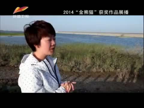 《美丽梦想》 20141209 奔腾年代 第一集 与河同行