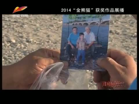 《美丽梦想》 20141219 奔腾年代 第十集 彩虹之爱