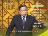 《百家讲坛》 20150126 中国故事·爱国篇 2 卫青
