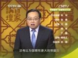 《百家讲坛》 20150130 中国故事·爱国篇 6 颜真卿