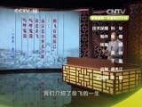 《百家讲坛》 20150202 中国故事·爱国篇 9 岳飞