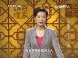 《百家讲坛》 20150203 中国故事·爱国篇 10 陆游