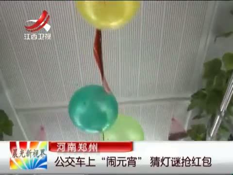 """河南郑州 公交车上""""闹元宵"""" 猜灯谜抢红包"""