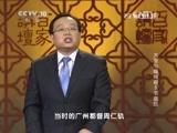 《百家讲坛》 20150308 大唐巾帼传奇 5 韦皇后