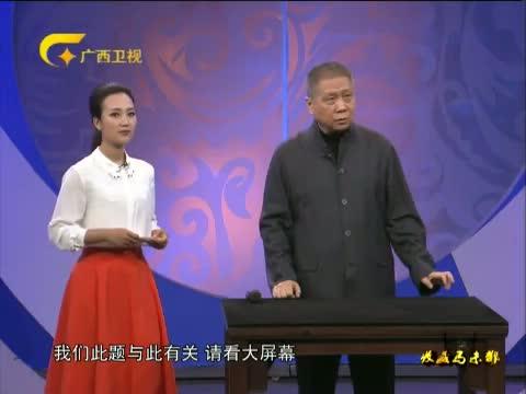 """《收藏马未都》 20150321 """"成语系列""""之二 明德惟馨习典故"""