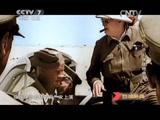 《百战经典》 20150328 二战全纪录·决战地中海