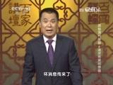 《百家讲坛》 20150330 揭秘清代帝陵 6 追求完美的泰陵