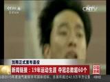 刘翔正式宣布退役 新闻链接:19年运动生涯 夺冠总数超60个