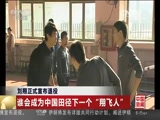 """刘翔正式宣布退役 谁会成为中国田径下一个""""翔飞人"""""""