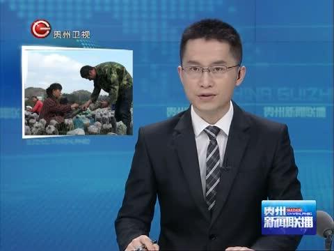 贵州新闻联播图片