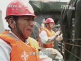 《讲述》 20150501 建设者·海底之吻(上)