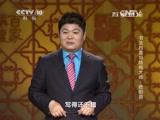 百家讲坛》 20150509 书法档案图片