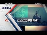 《军事科技》 20150509 航母的克星(下)
