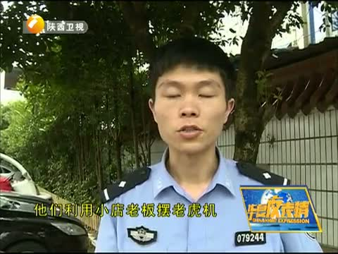 """丽水:遥控器干扰""""老虎机"""" 三小伙""""黑吃黑""""被刑拘"""