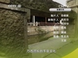 《文明密码》 20150621 肇庆寻宝记