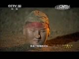 [探索发现]《东方帝王谷》 西汉帝陵园