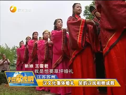 江苏苏州:汉文化集体婚礼 吴韵汉风相映成辉