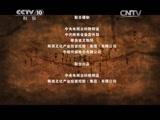 《探索发现》 20150627 《东方帝王谷》 第五集 江山美人