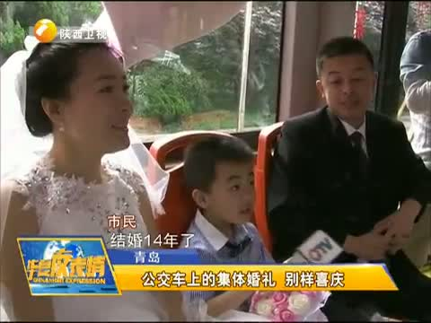 青岛:公交车上的集体婚礼 别样喜庆
