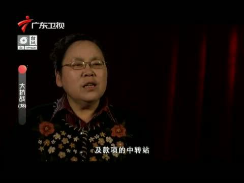 《大抗战》 第三十八集 台港澳同胞抗战 00:24:51