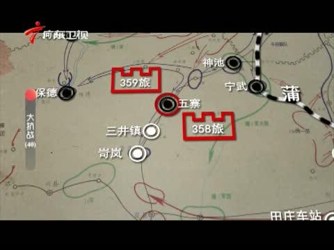 《大抗战》 第四十集 收复晋西北七城 00:24:50